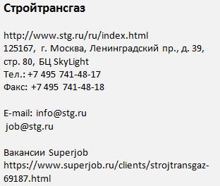 Стройтрансгаз 2017 Сила Сибири метод вахтовый вакансии