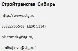 Стройтрансгаз Сибирь 2017 вакансии Сила Сибири работка вахтой