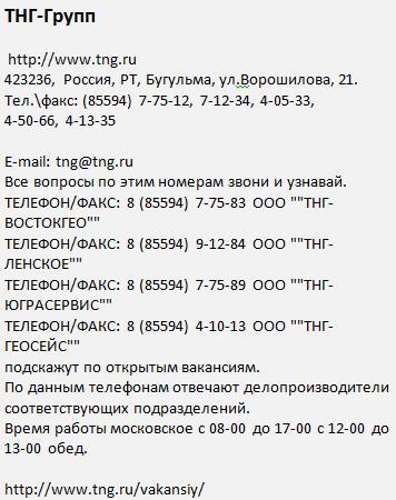 ТНГ-Групп 2017 вакансии Сила Сибири рабочие вакансии вахта