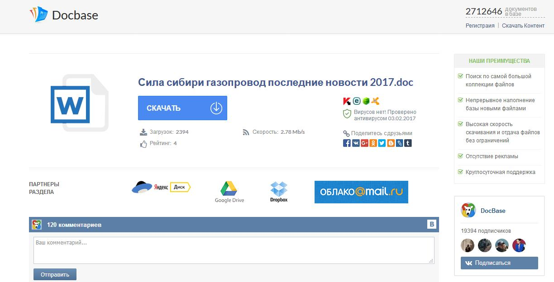 Лохотрон Сила Сибири через телефон