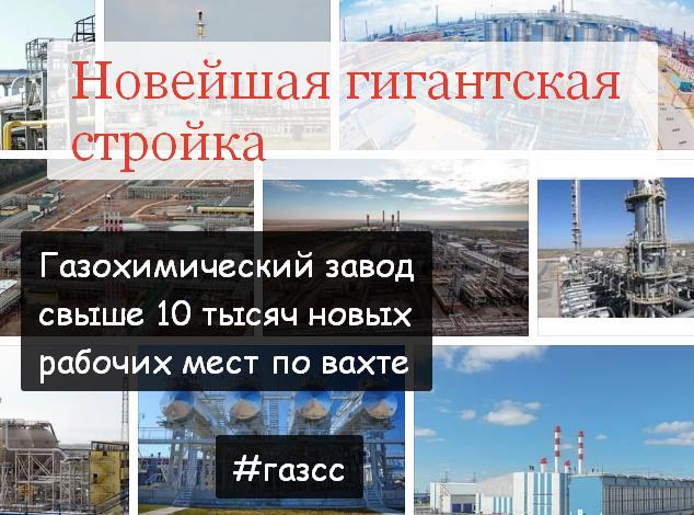 Работы на газохимическим завод вахтовые вакансии на офсайте