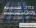 строительство амурского газоперерабатывающего завода работа и вакансии сегодня