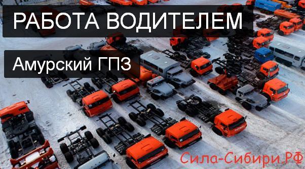 Требуются до 2027 водители на Амурский завод вахтой