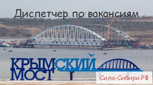керченский крымский мост вакансии до 2021 диспетчер