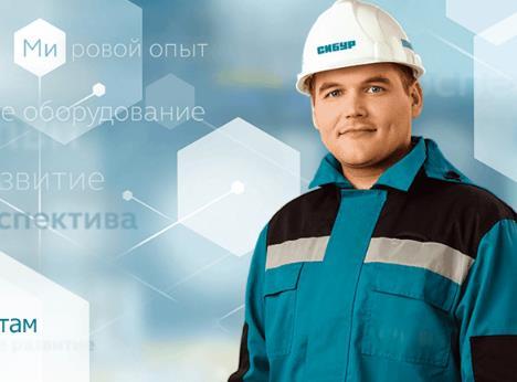 сибур до 2025 вакансии на официальном сайте