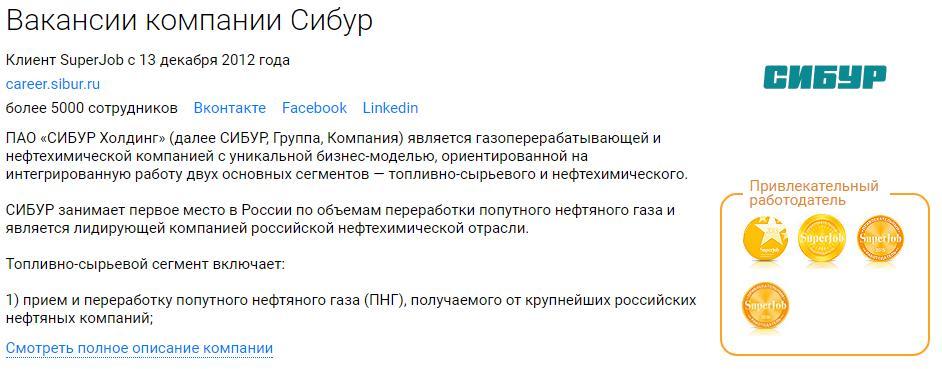 Вакансии на Амурский ГПЗ на официальном сайте смотреть контакты