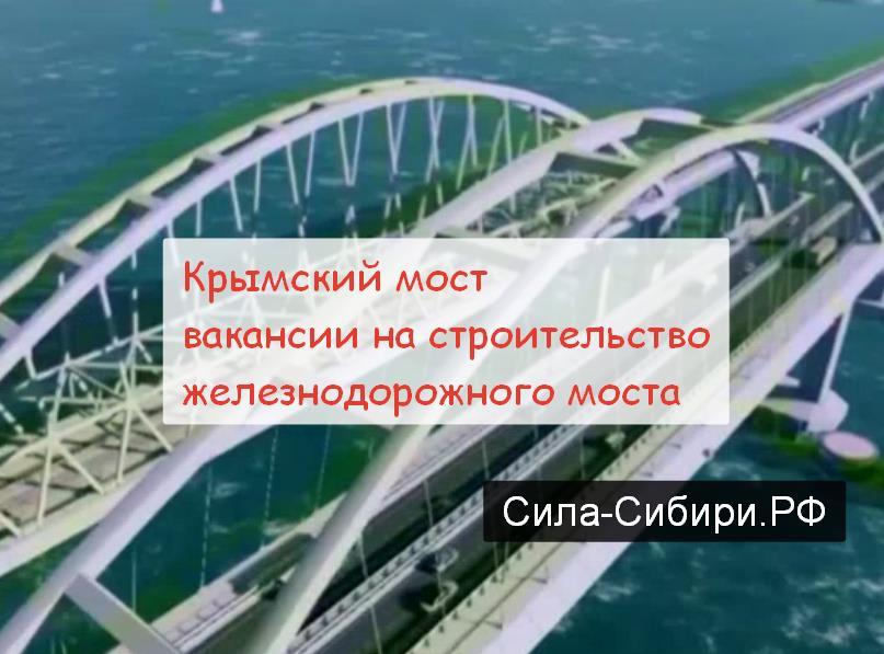 Железнодорожный мост в Крым вакансии вахтой до 2019