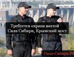 Вакансии на Крымский мост и Сила Сибири до 2017 вахтенные