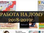Надомная работа в 2018 году без опыта инструкция