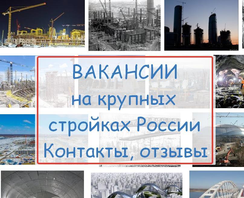 Должности вахтой с отзывами до 2029 в России
