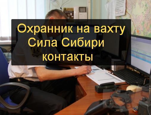 работа вакансия охранника на севере Сила Сибири