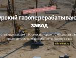 сила сибирь работа газпром переработка