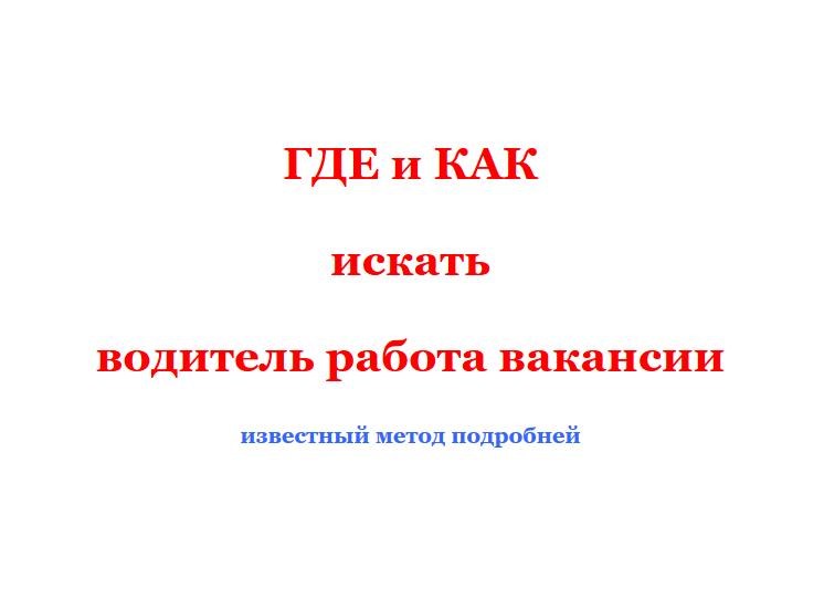 2018-2028 РФ работа водителем свежие должности актуальный поиск