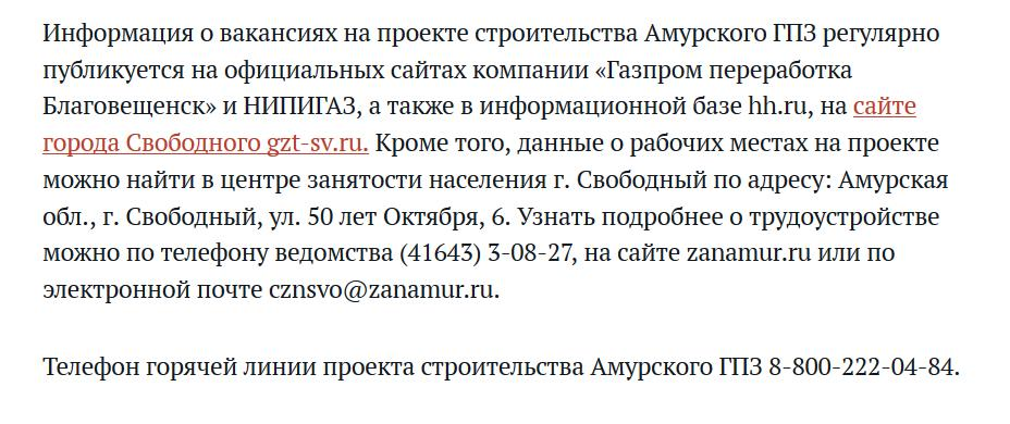 Амурский ГПЗ 8-800-222-04-84
