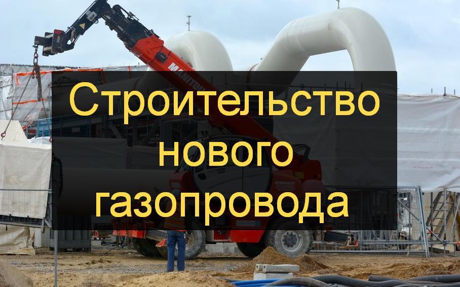 Газопровод стройка вахта до 2058