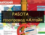 Работа на газопроводе Алтай скоро начнутся