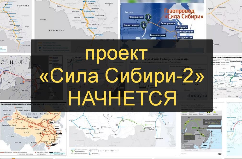 Свежие вакансии от прямых работодателей 2-Сила Сибири
