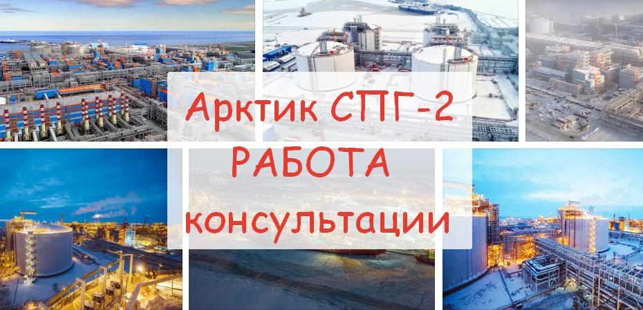Вакансии на официальном сайте арктик спг-2 вахтой работа