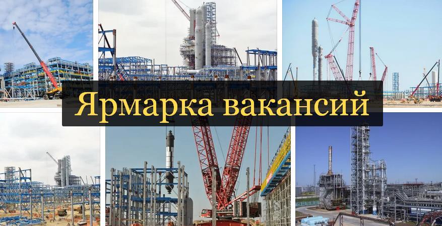 Вакансии для всех специалистов на Силу Сибири