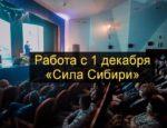Работа с декабря «Сила Сибири» вахтой