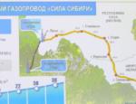 2- Сила Сибири на работу набор