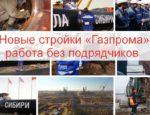 Газпромовские новые стройки до 2027 работа вахта вакансии