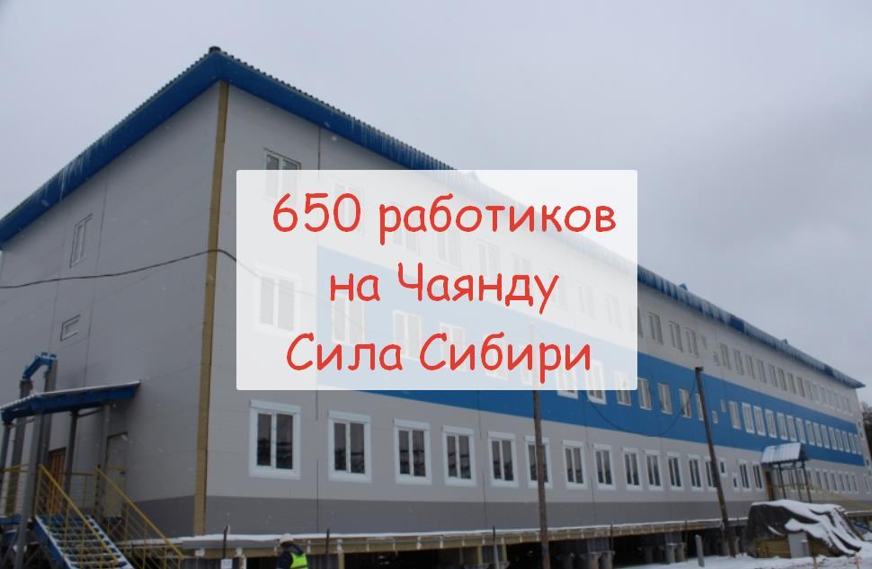 Чаянда вакансии вахтой Сила Сибири