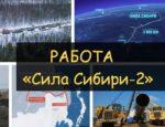 «Сила Сибири 2 » свежие вакансии
