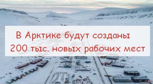 В Арктике вакансии 200 000 специалистов требуются