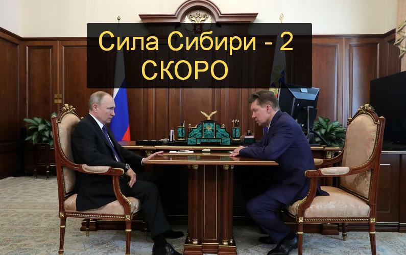 Новые вакансии на Сила Сибири-2 работа вахтой