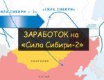 «Сила Сибири-2» официальный сайт вакансии вахтой западный маршрут