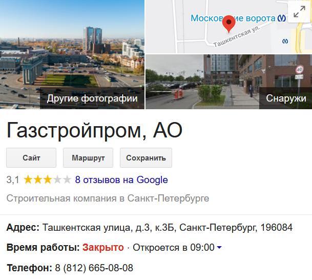 Газстройпром вакансии вахтой до 2029