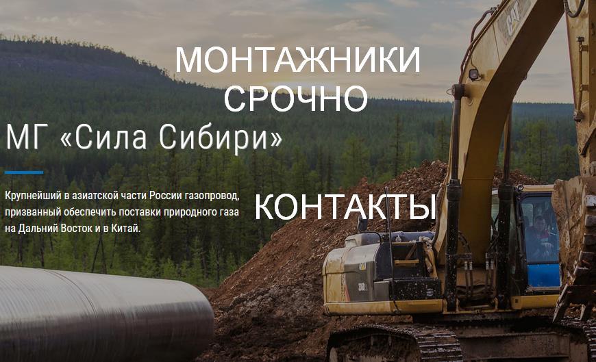 Монтажник работа вахтой Сила Сибири -2,1