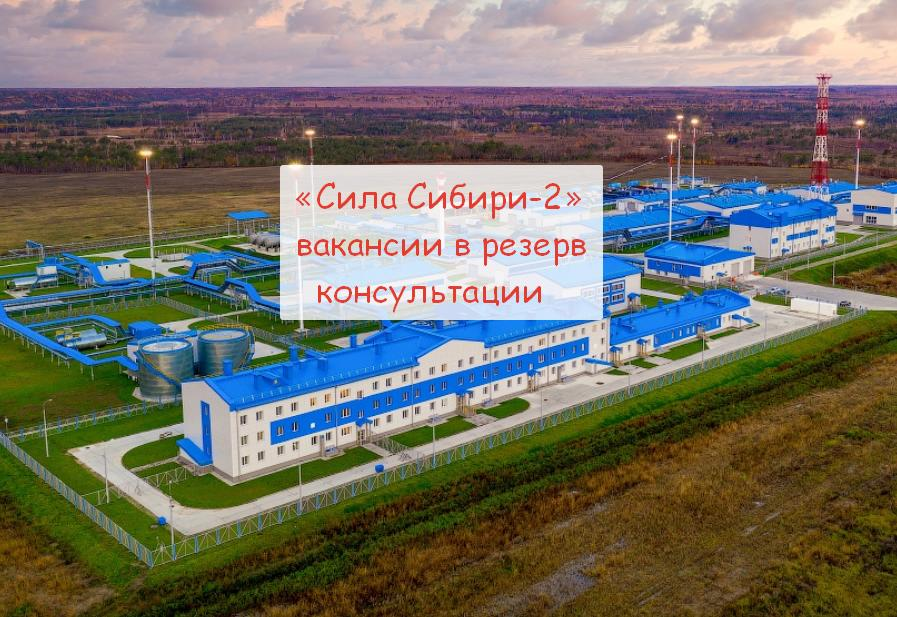 «Сила Сибири-2» идет набор специалистов