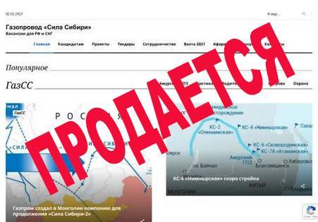 Продам сайт «Сила Сибири» газопровод