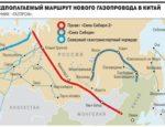 «Сила Сибири-2» вахта Монголия работа