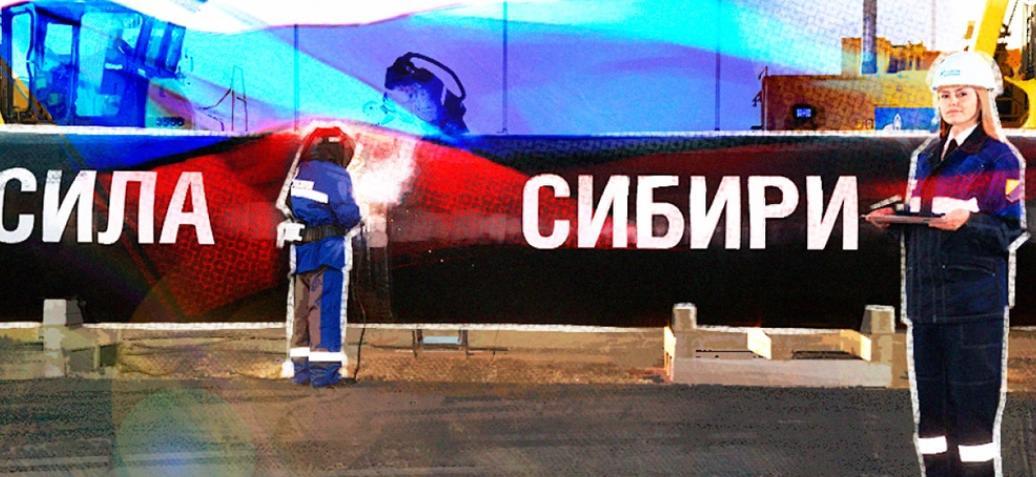 Сила Сибири 2 вахтой