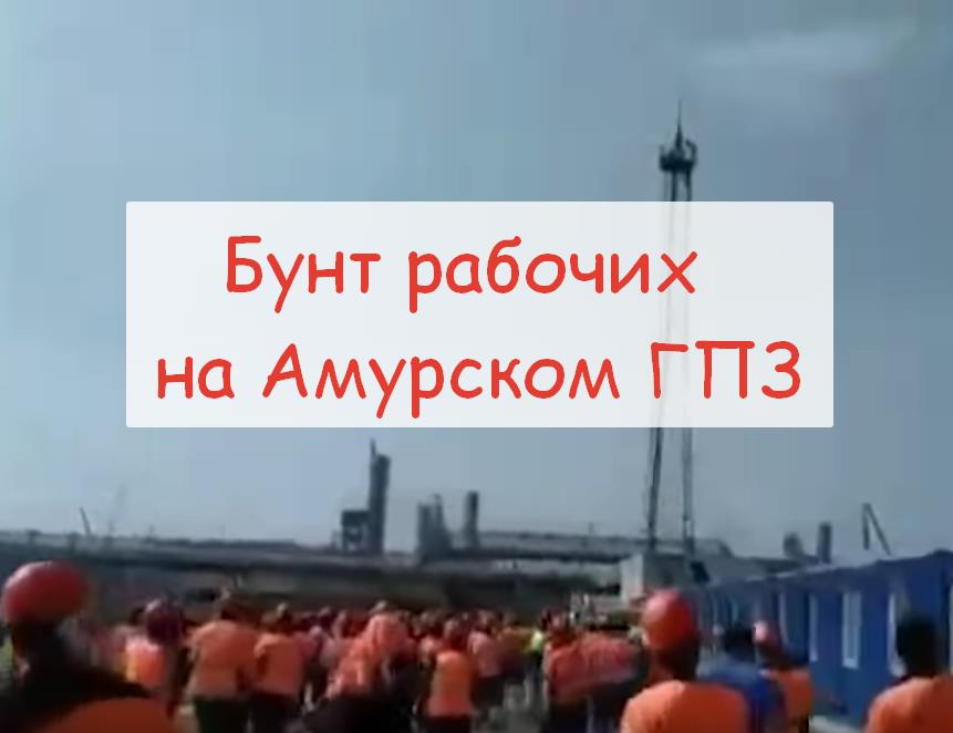 ГПЗ бунт вахтовиков